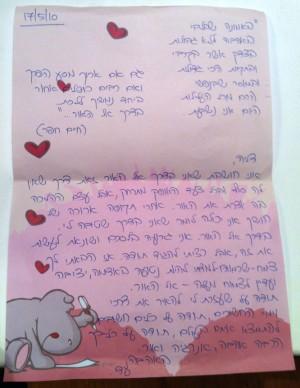 מכתב תודה לדליה סבר